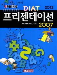 DIAT 프리젠테이션 2007(2012)(Spring)(스프링)