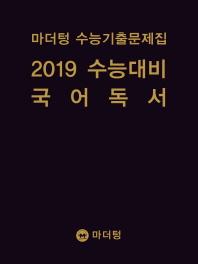 고등 국어 독서 수능기출문제집(2019 수능대비)