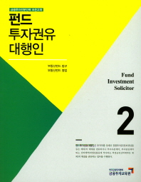 펀드투자권유대행인. 2