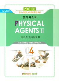 물리치료학: 물리적 인자치료. 2(2018)