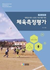 체육측정평가(체육교사와 스포츠 지도자를 위한)(개정증보판)