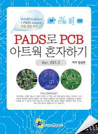 PADS로 PCB 아트웍 혼자하기(Version VX1.2)