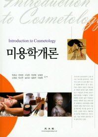 미용학개론(개정판)