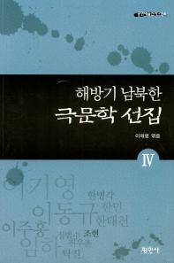 해방기 남북한 극문학 선집. 4(공연예술신서 64)