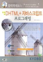 DHTML + 자바스크립트 프로그래밍(클릭하세요)