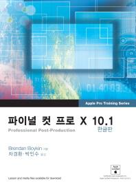 파이널 컷 프로 X 10.1(한글판)(Apple Pro Training Series)