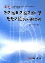 전기설비기술기준 및 판단기준: 전기관계법규(최신)