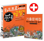 워드프로세서 2급 필기(3급 포함)(2009 시나공)(별책부록1권포함)(시나공 시리즈 2)(전2권)