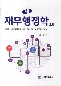 재무행정학 2.0(새)(양장본 HardCover)