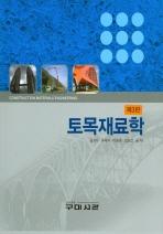 토목재료학(제3판)