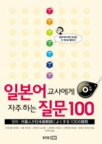 일본어 교사에게 자주 하는 질문 100(CD1장포함)