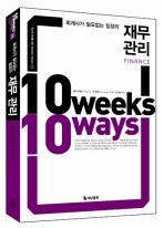 재무관리(회계사가 필요없는 팀장의)(최고의 성과를 내는 10WEEKS 10WAYS 6)