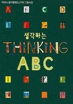 생각하는 ABC(그림책은 내친구 15)(양장본 HardCover)