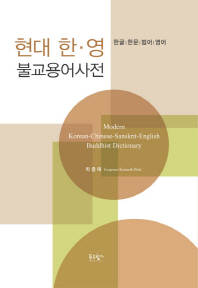 현대 한영 불교용어사전(Modern Korean-Chinese-Sanskrit-English Buddhist Dictionary)