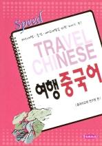 여행 중국어(SPEED)