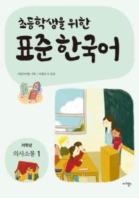 표준 한국어: 저학년 의사소통(1)(초등학생을 위한)