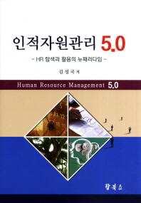 인적자원관리 5.0(양장본 HardCover)