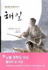 해일 /내인생의책[1-630094]