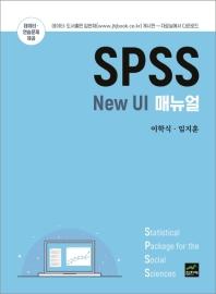 SPSS New UI 매뉴얼(양장본 HardCover)