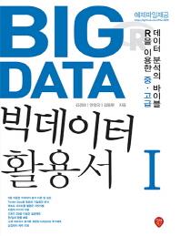 빅데이터(Big Data) 활용서. 1(개정판)