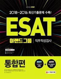 ESAT 이랜드그룹 직무적성검사 통합편(2019)