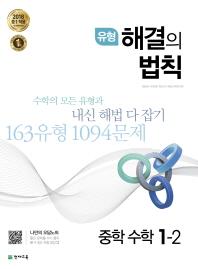 중학 수학 중1-2(2019)(유형 해결의 법칙)
