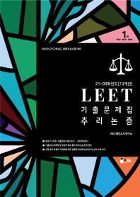 LEET 기출문제집 추리논증(2022)(Union)