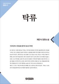 탁류(큰글한국문학선집 53-1)