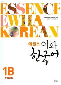 이화 한국어. 1B(중국어판)(번체판)(에센스)