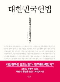 대한민국헌법(미니북)