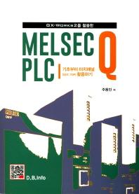 MELSEC Q PLC 기초부터 터치패널(GOT, TOP)활용하기(GX-WORKS2를 이용한)
