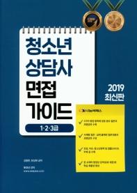 청소년상담사 면접 가이드 1급 2급 3급(2019)