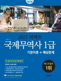 국제무역사 1급 기본이론+예상문제(2021)(퍼펙트)(17판)