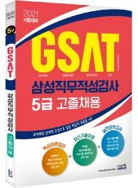 GSAT 삼성직무적성검사 5급(고졸채용)(2021)