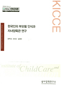 한국인의 부모됨 인식과 자녀양육관 연구(연구보고 2016-21)
