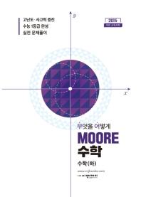 고등 수학(하)(2019)(무어(Moore))