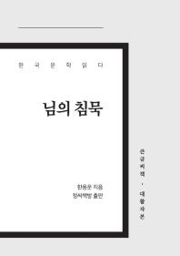 님의 침묵(큰글씨책)(대활자본)(한국 문학 읽다)(한국 문학 읽다)