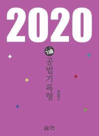 기출 공법기록형(2020)