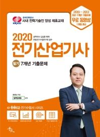 전기산업기사 필기 7개년 기출문제(2020)(한큐 전기수험서 시리즈)