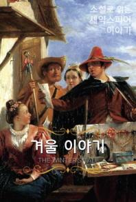 겨울 이야기 (큰글씨 한글+영문판)