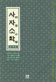 사자소학(번역본)