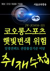 코오롱스포츠 햇빛변색 위험(일광견뢰도 기준미달)