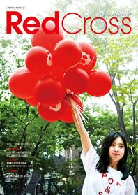 RedCross 2017 가을호
