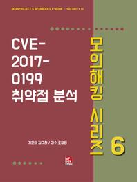 CVE-2017-0199 취약점 분석 - 모의해킹 시리즈