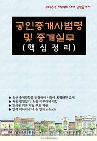 2018년 제29회 대비 공인중개사법령 및 중개실무 (핵심정리)