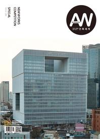 건축세계. 278호