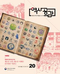 대한민국역사박물관 <역사공감> 2018 여름호. Vol. 20