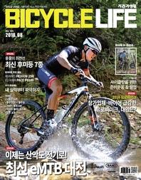 자전거생활 2018년 8월호