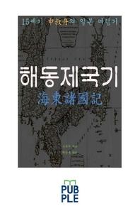 15세기 신숙주의 일본 여행기, 해동제국기