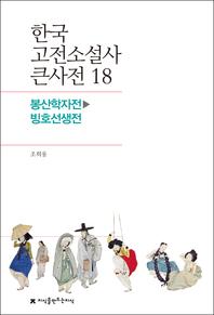 한국 고전소설사 큰사전 18 봉산학자전-빙호선생전
